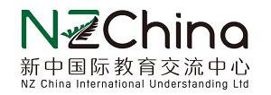 新中国际教育交流中心