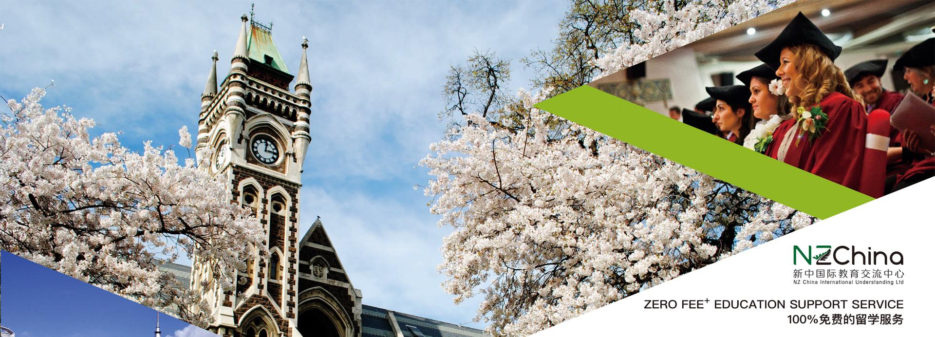 新中国际 免费留学服务